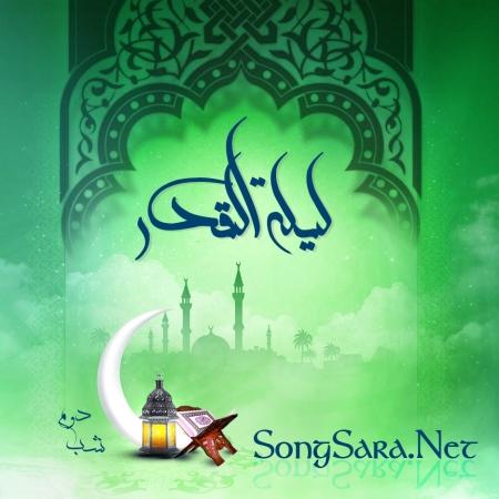 http://dl2.songsara.net/hamid/Album-92-1/Pictures/NOG01/VA_Night%20Of%20Ghadr%20Vol.02%20SONGSARA.NET_Folder.jpg